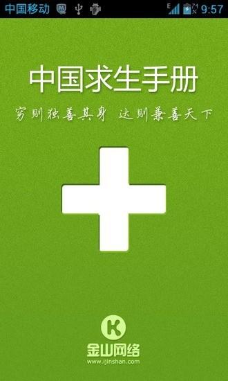 中国求生手册
