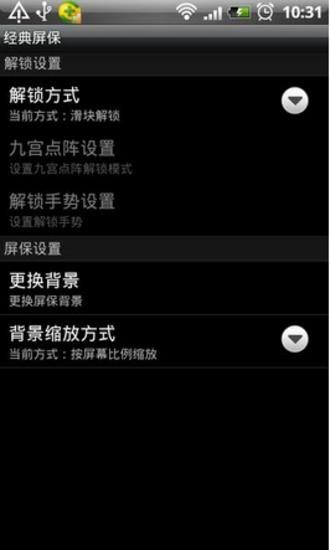 经典iphone滑块解锁