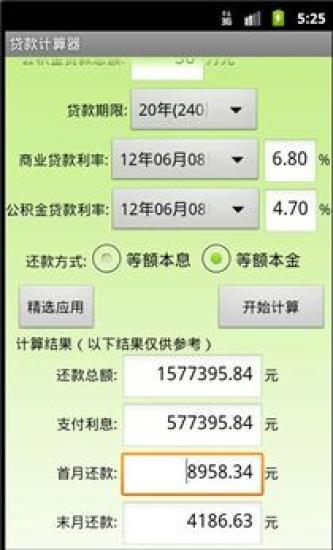 玩財經App|贷款计算器免費|APP試玩