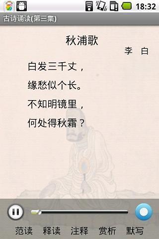 古诗诵读 第三集