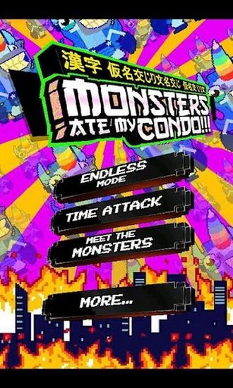 怪兽吃了我的公寓