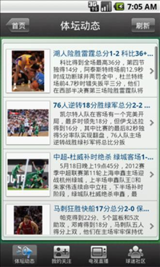 玩新聞App|怡情体育免費|APP試玩