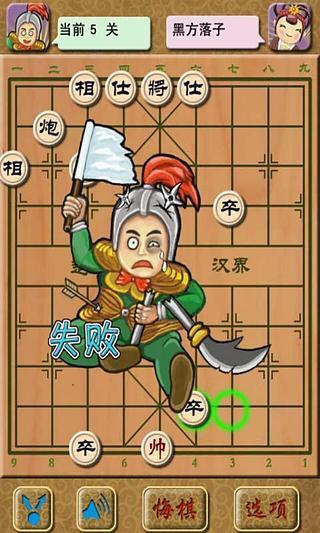 非凡象棋2