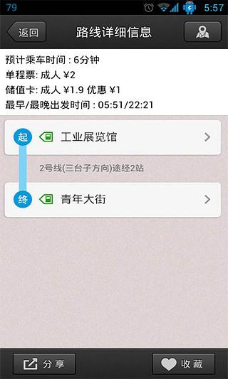 玩交通運輸App|沈阳地铁免費|APP試玩