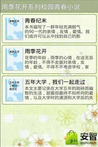 雨季花开系列校园青春小说