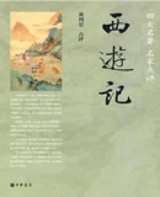 《西游记》电子书