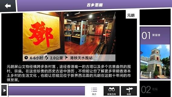 香港‧古迹漫步游