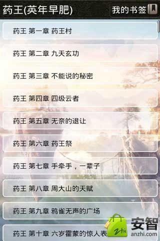 药王系列玄幻小说