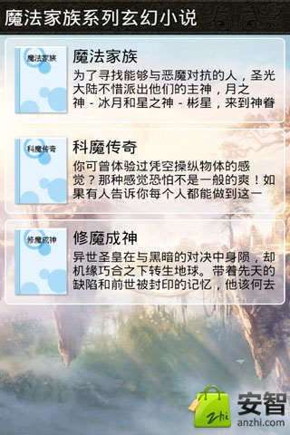 魔法家族系列玄幻小说
