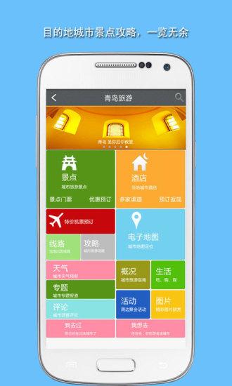 玩免費旅遊APP|下載旅游景点攻略 app不用錢|硬是要APP