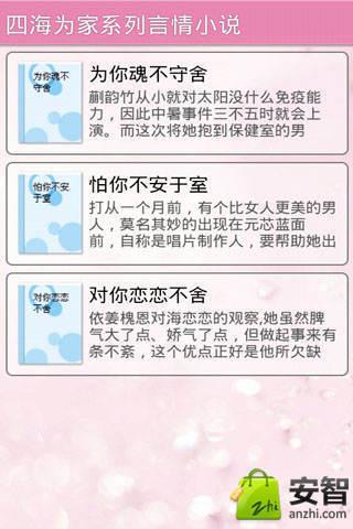 四海为家系列言情小说