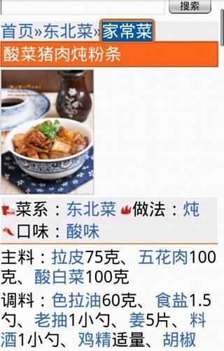 东北菜菜谱