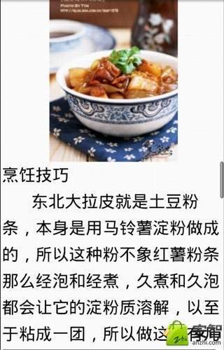 玩生活App|东北菜菜谱免費|APP試玩