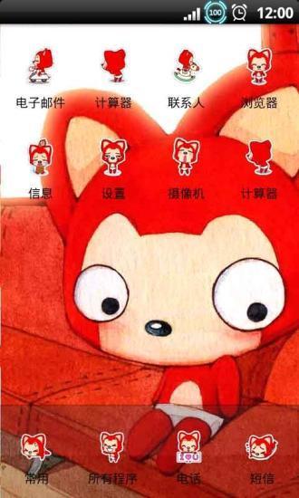 YOO主题-阿狸的世界