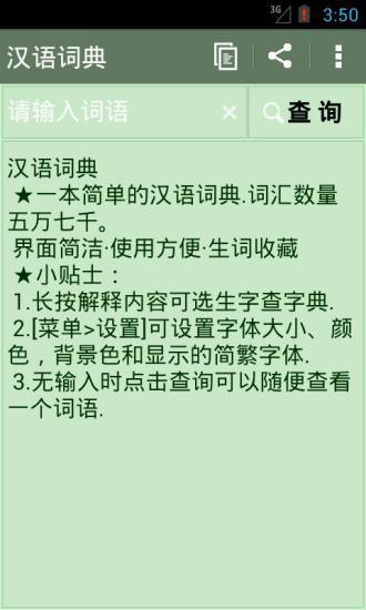 现代汉语词典_在线查询词语的意思_词语解释大全_中华字典_在线词典
