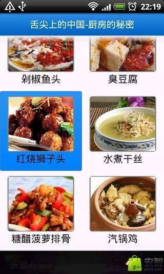 舌尖中国厨房秘密