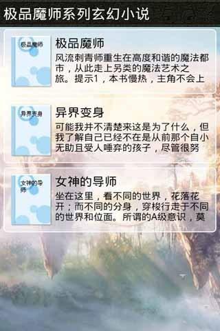 极品魔师系列玄幻小说
