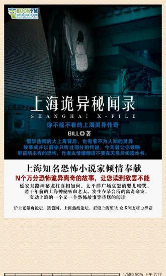 上海诡异密文录