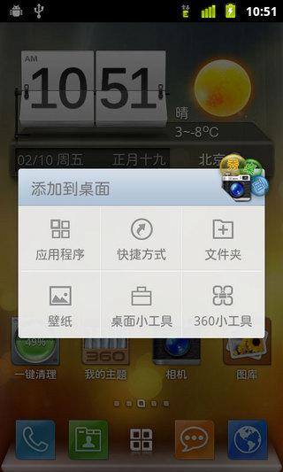360桌面V5.3.9