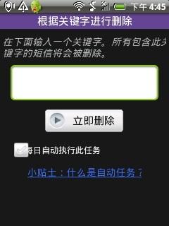 短信清理器专业版 SMSClean...