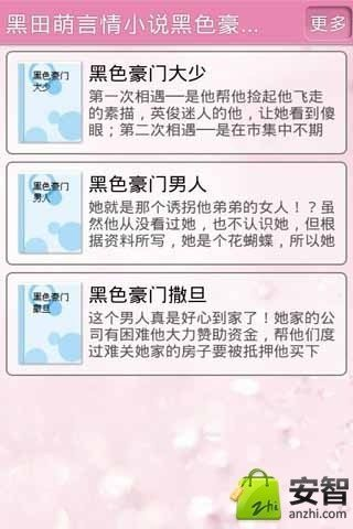 黑田萌言情小说黑色豪门大少系列合集