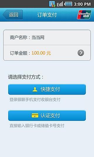 玩商業App|银联手机支付收银台免費|APP試玩