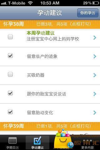 玩生活App|宝宝中心孕期指南免費|APP試玩