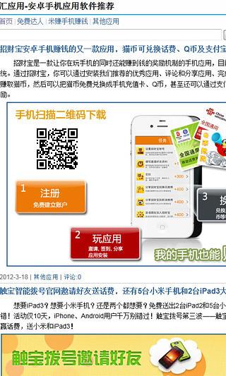 玩免費書籍APP 下載汇应用 app不用錢 硬是要APP