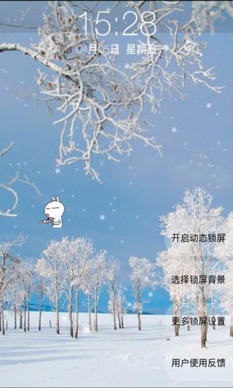 唯美雪景动态锁屏