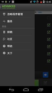【免費程式庫與試用程式App】任务管理器-APP點子