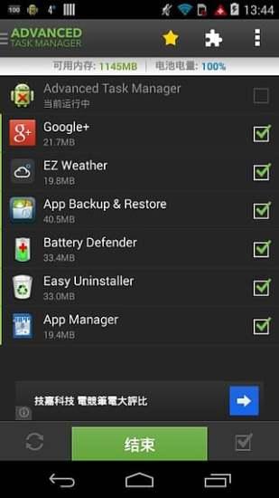 玩免費工具APP|下載任务管理器 app不用錢|硬是要APP