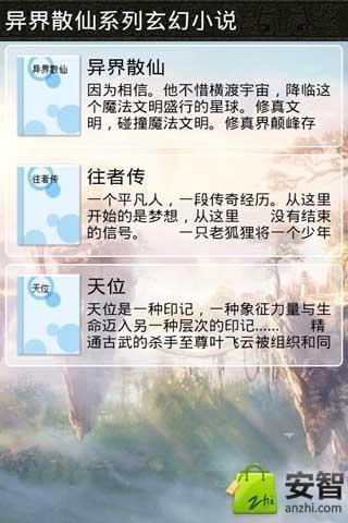 异界散仙系列玄幻小说