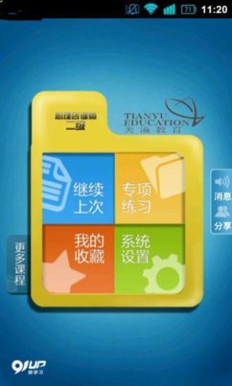 玩教育App|心理咨询师二级免費|APP試玩