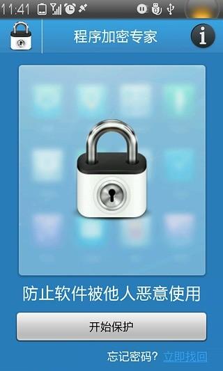 程序加密专家