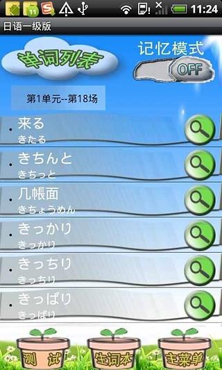 日语一级版