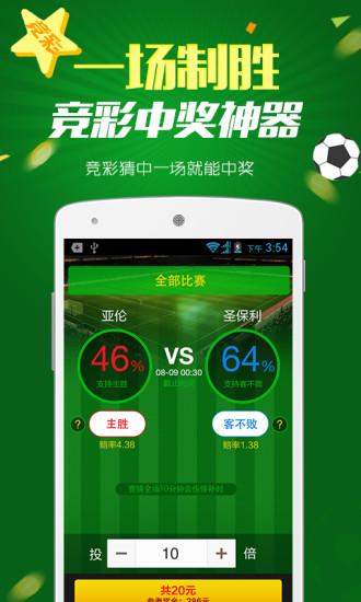 彩票2元 玩財經App免費 玩APPs