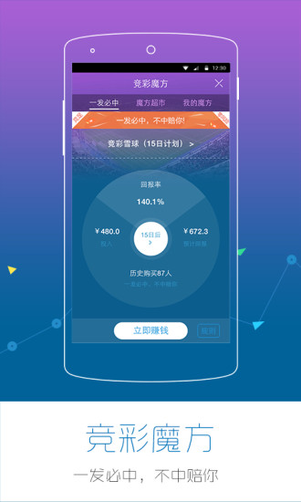 財經必備免費app推薦|彩票2元線上免付費app下載|3C達人阿輝的APP
