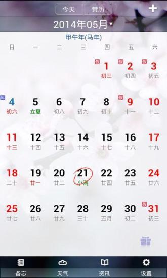 万年历黄历—蓝鹤日历