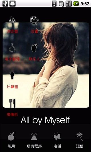 YOO主题-一个人孤单