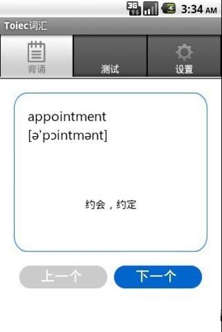 玩免費書籍APP|下載托业词汇 app不用錢|硬是要APP