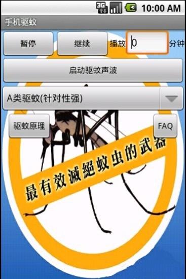 玩生活App|灭蚊器免費|APP試玩