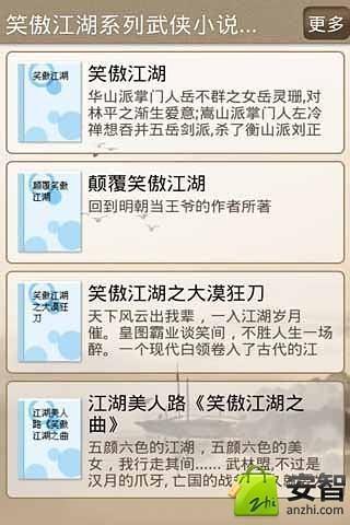 玩書籍App|笑傲江湖系列武侠小说合集免費|APP試玩