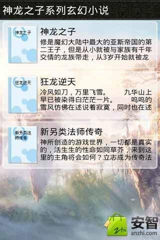 神龙之子系列玄幻小说