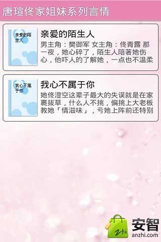 唐瑄佟家姐妹系列言情