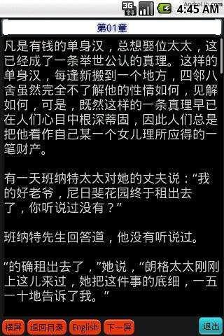 玩免費書籍APP|下載傲慢与偏见[英汉双语读物] app不用錢|硬是要APP