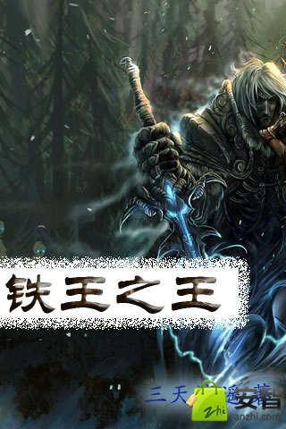 玄幻小说《铁王之王》 完结