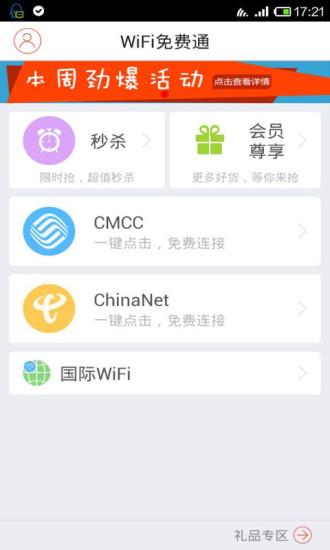 WiFi免费通(747出品)|玩工具App免費|玩APPs