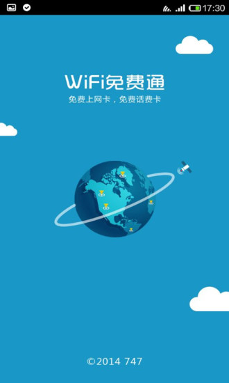 WiFi免费通(747出品)