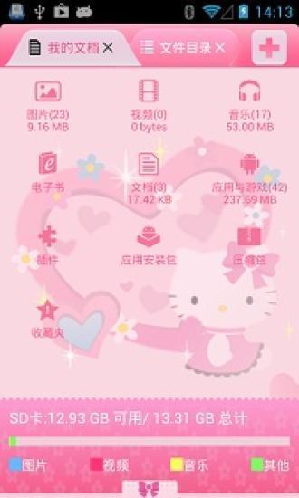 文件大师粉色主题