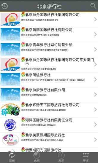 台灣智慧觀光APP。查景點 - Teresa的旅遊筆記 - 痞客邦PIXNET